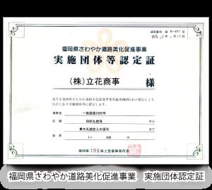 福岡県さわやか道路美化促進事業001