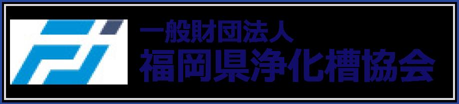 福岡県浄化槽協会